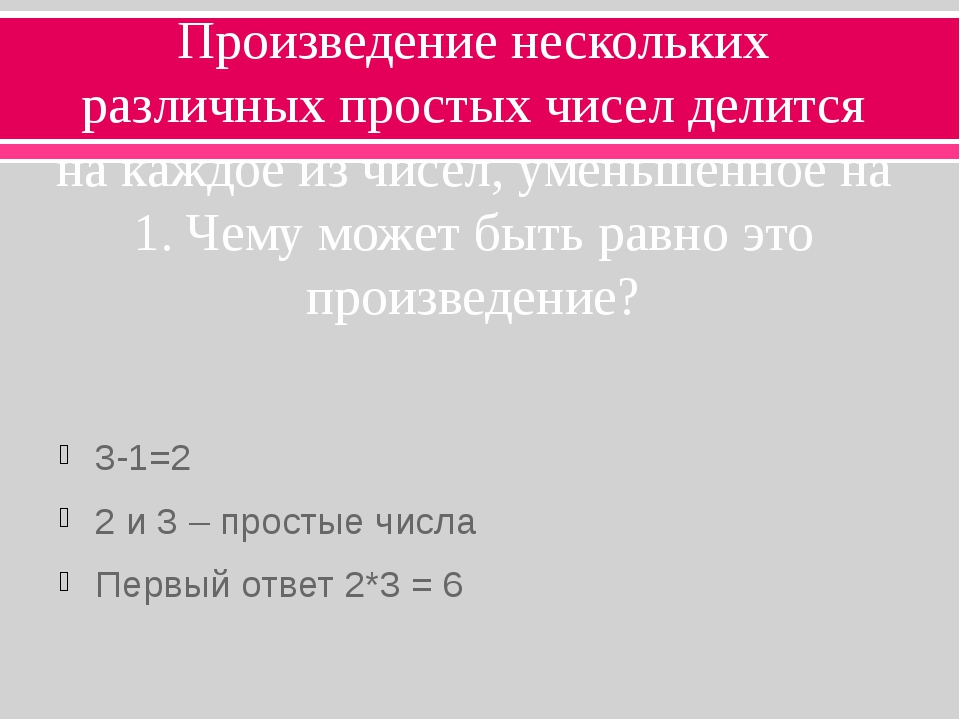 Произведение нескольких различных простых чисел делится на каждое из чисел, у...