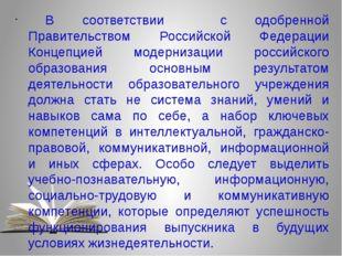 В соответствии с одобренной Правительством Российской Федерации Концепцией м