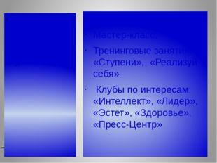 Формы организации внеучебной деятельности Элективные курсы Мастер-класс, Трен