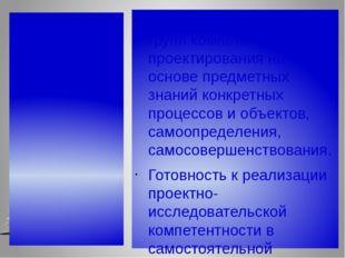 Планируемые изменения Сформированность таких групп компетенций, как: проектир