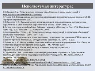 Используемая литература: 1.Бобиенко О.М. Теоретические подходы к проблеме клю