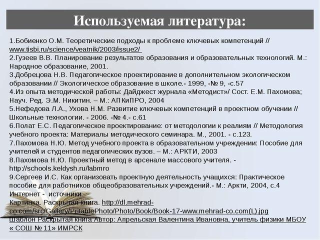Используемая литература: 1.Бобиенко О.М. Теоретические подходы к проблеме клю...
