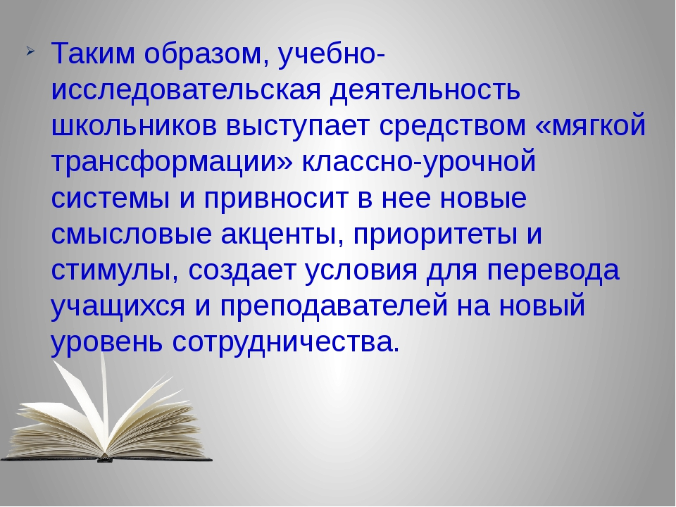 Таким образом, учебно-исследовательская деятельность школьников выступает сре...