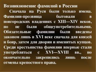 Возникновение фамилий в России Сначала на Руси были только имена. Фамилии-про