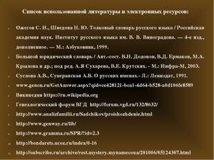Список использованной литературы и электронных ресурсов: Ожегов С. И., Шведов