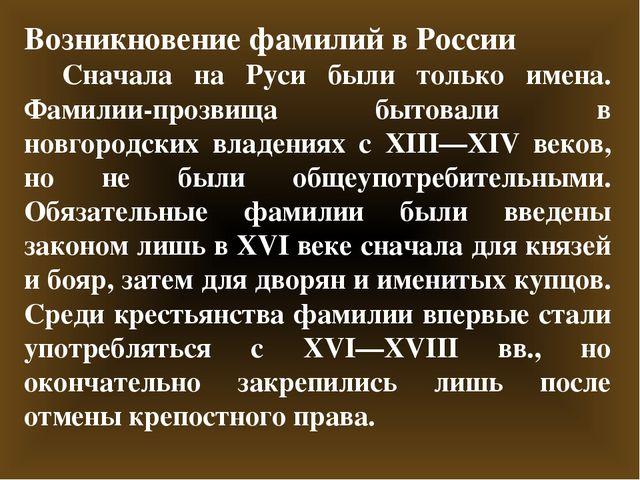 Возникновение фамилий в России Сначала на Руси были только имена. Фамилии-про...