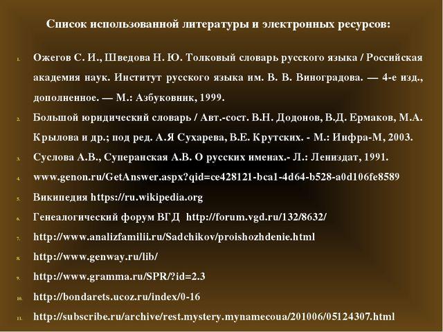 Список использованной литературы и электронных ресурсов: Ожегов С. И., Шведов...