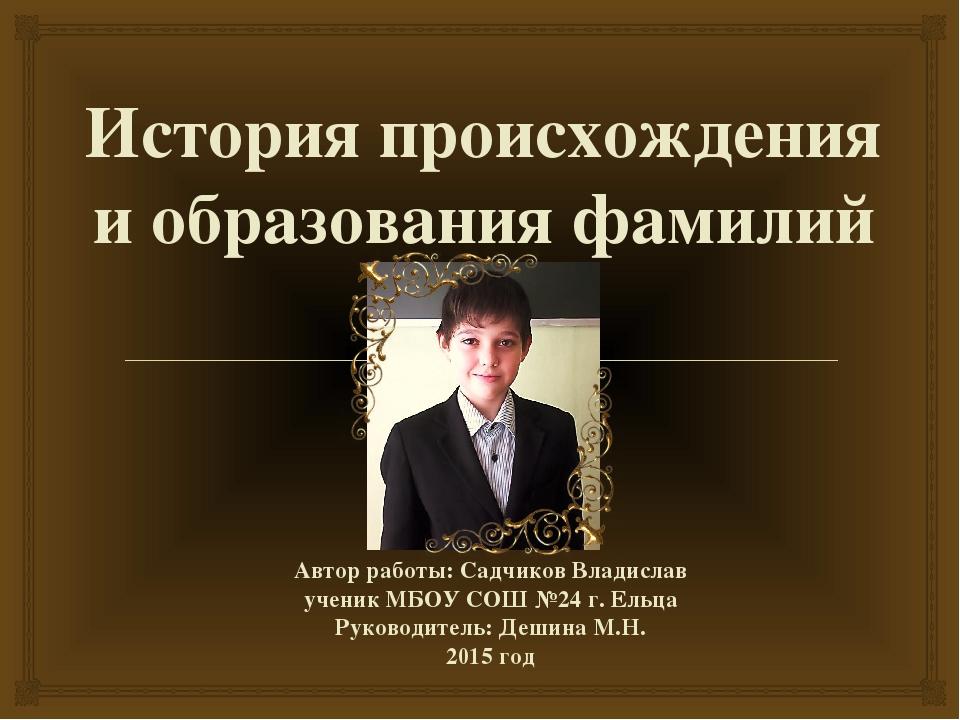 История происхождения и образования фамилий Автор работы: Садчиков Владислав...