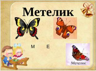 Метелик М Е