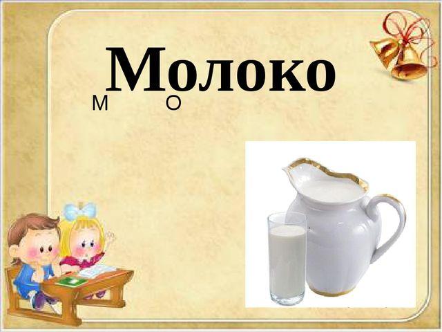 Молоко М О