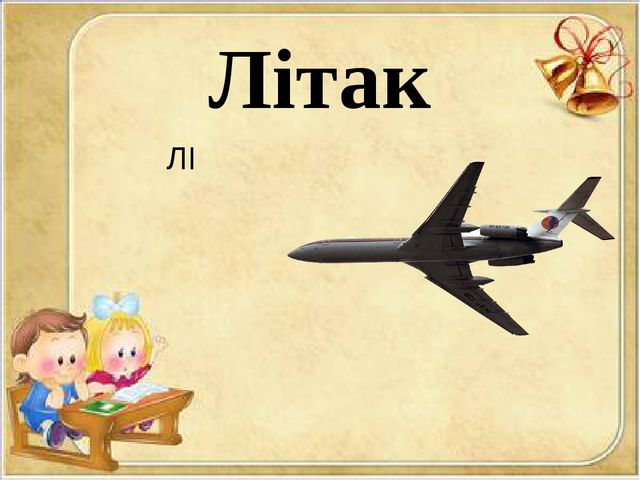 Літак ЛІ