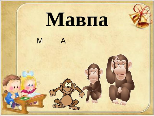 Мавпа А М