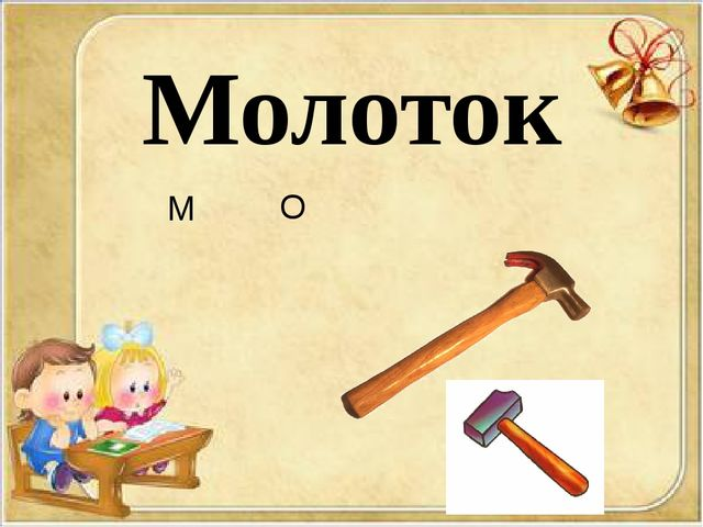 Молоток М О
