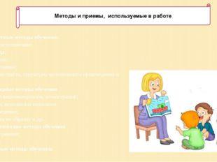 Методы и приемы, используемые в работе 1. Словесные методы обучения: устное и