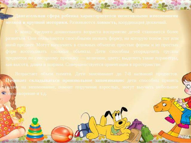 Двигательная сфера ребенка характеризуется позитивными изменениями мелкой и к...