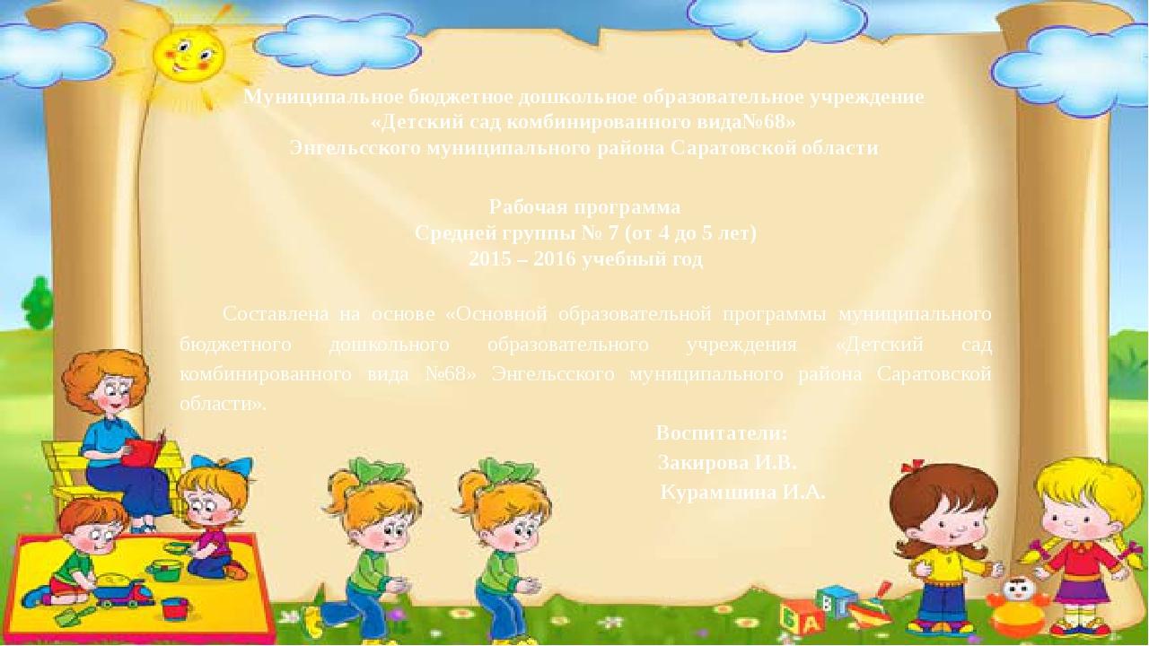 Муниципальное бюджетное дошкольное образовательное учреждение «Детский сад к...
