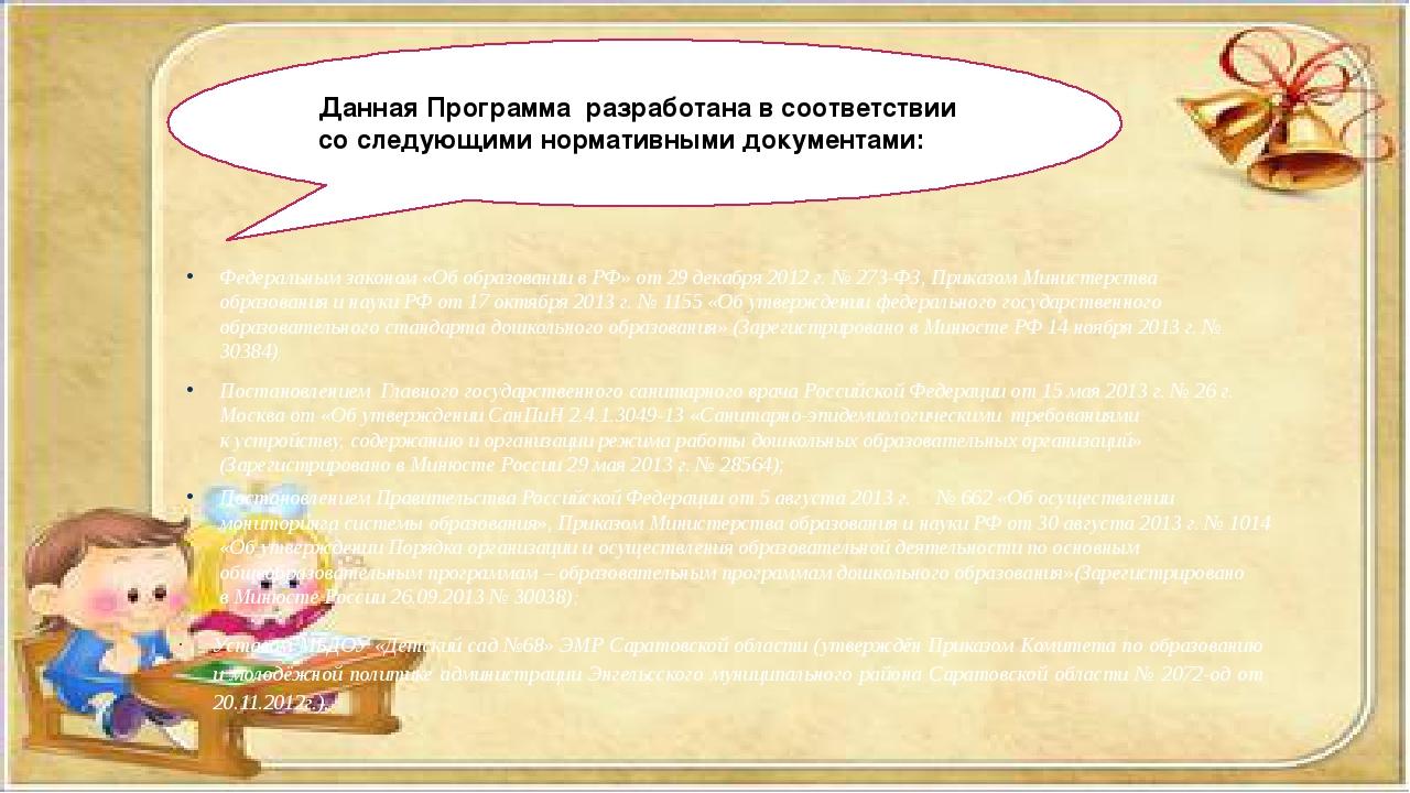 Данная Программа разработана в соответствии со следующими нормативными докум...