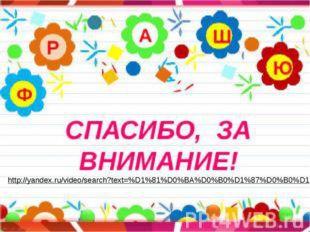 http://yandex.ru/video/search?text=%D1%81%D0%BA%D0%B0%D1%87%D0%B0%D1%82%D1%8C