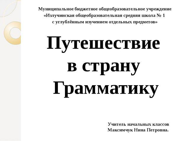 Муниципальное бюджетное общеобразовательное учреждение «Излучинская общеобраз...