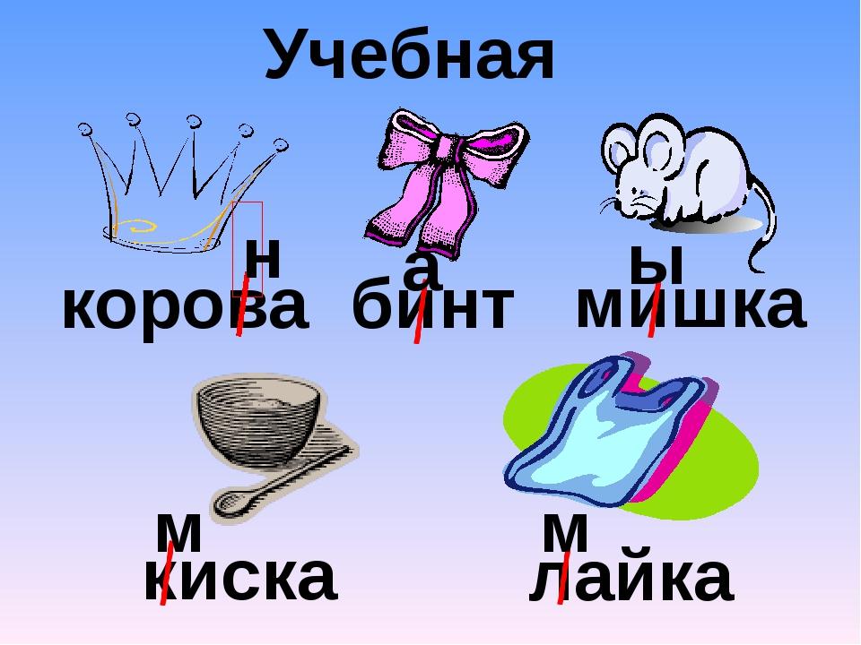 Учебная корова бинт мишка киска лайка н а ы м м
