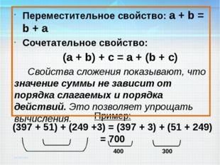 Пример: (397 + 51) + (249 +3) = (397 + 3) + (51 + 249) = 700 Переместительное