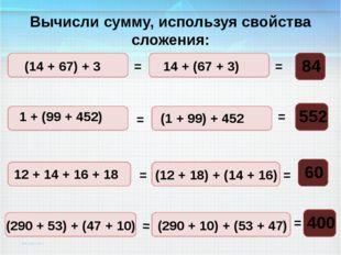 Вычисли сумму, используя свойства сложения: (14 + 67) + 3 = = = = = = = = 14