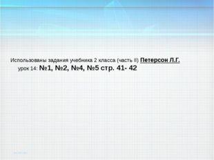 Использованы задания учебника 2 класса (часть II) Петерсон Л.Г. урок 14: №1,