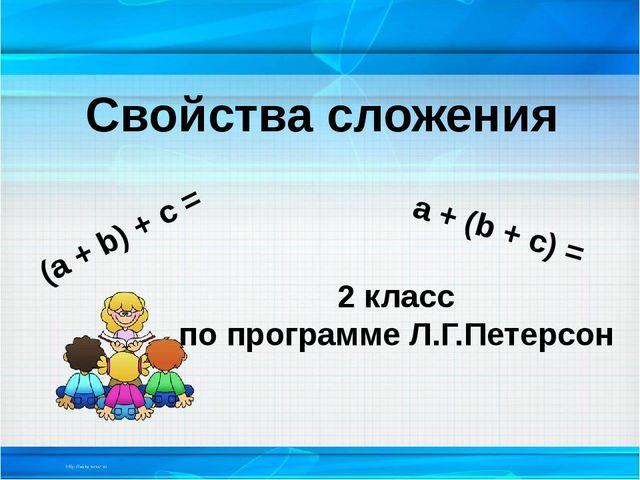 Свойства сложения 2 класс по программе Л.Г.Петерсон (a + b) + c = a + (b + c) =