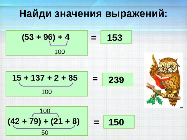 Найди значения выражений: (53 + 96) + 4 100 = 153 15 + 137 + 2 + 85 100 = = 2...