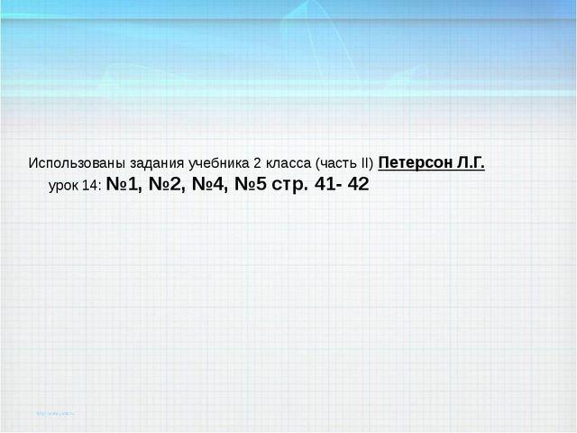 Использованы задания учебника 2 класса (часть II) Петерсон Л.Г. урок 14: №1,...