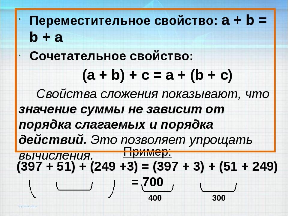 Пример: (397 + 51) + (249 +3) = (397 + 3) + (51 + 249) = 700 Переместительное...
