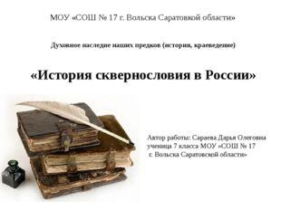 Автор работы: Сараева Дарья Олеговна ученица 7 класса МОУ «СОШ № 17 г. Вольск