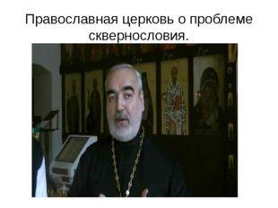 Православная церковь о проблеме сквернословия.