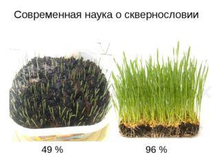 Современная наука о сквернословии 49 % 96 %