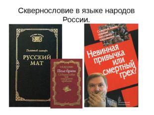 Сквернословие в языке народов России.