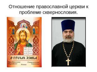 Отношение православной церкви к проблеме сквернословия.
