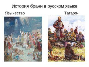 История брани в русском языке Язычество Татаро-монгольское иго
