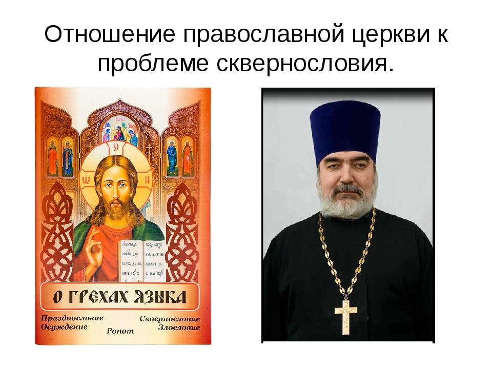 tserkov-otnoshenie-k-pornografii
