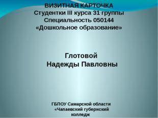 ВИЗИТНАЯ КАРТОЧКА Студентки III курса 31 группы Специальность 050144 «Дошколь