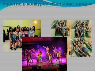 Участие в конкурсе «Большие танцы»