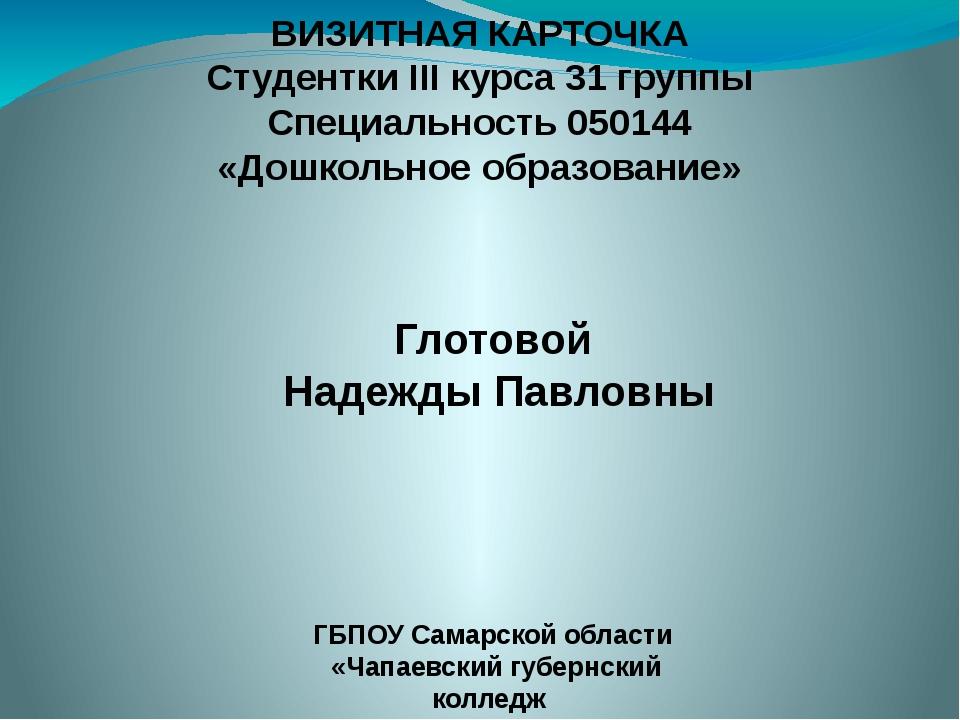 ВИЗИТНАЯ КАРТОЧКА Студентки III курса 31 группы Специальность 050144 «Дошколь...