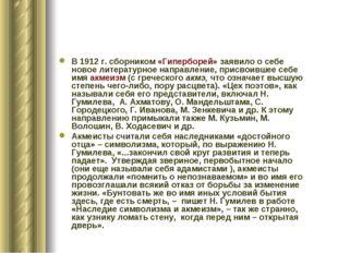 В 1912 г. сборником «Гиперборей» заявило о себе новое литературное направлени