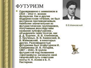 ФУТУРИЗМ Одновременно с акмеизмом в 1910 – 1912 гг. возник футуризм. Как и др