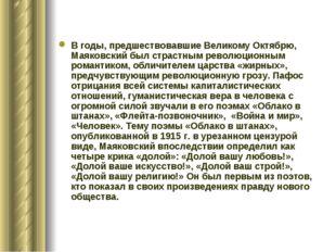В годы, предшествовавшие Великому Октябрю, Маяковский был страстным революцио