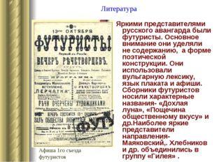 Яркими представителями русского авангарда были футуристы. Основное внимание