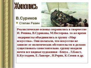 В.Суриков Степан Разин Реалистические основы сохранились в творчестве И. Репи