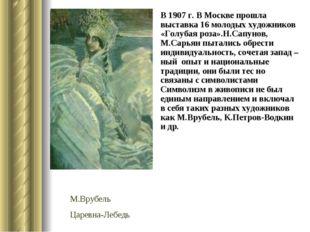 В 1907 г. В Москве прошла выставка 16 молодых художников «Голубая роза».Н.Сап
