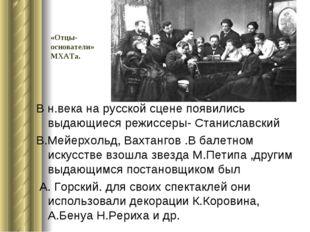 В н.века на русской сцене появились выдающиеся режиссеры- Станиславский В.Мей