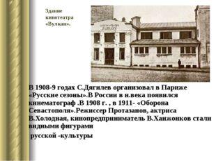 Здание кинотеатра «Вулкан». В 1908-9 годах С.Дягилев организовал в Париже «Ру