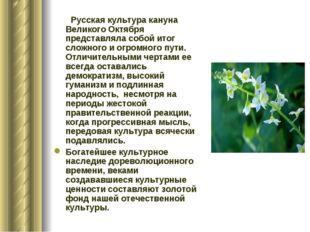 Русская культура кануна Великого Октября представляла собой итог сложного и